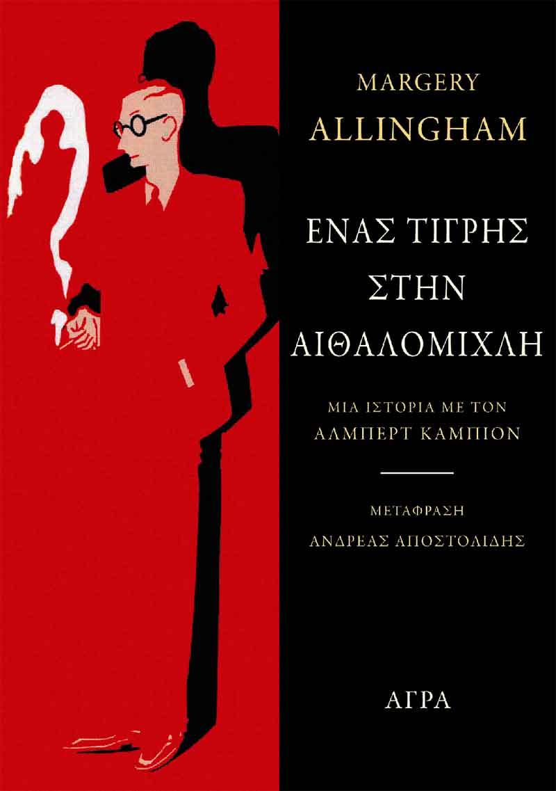 http://www.culturenow.gr/contentfiles_2014/books/enas-tigrhs.jpg