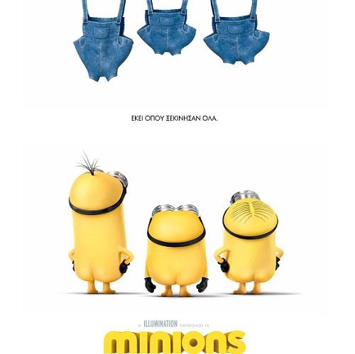 Τα Minions...έρχονται!