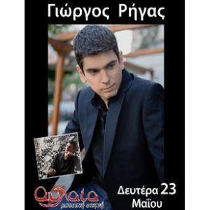 36e2cf07d7a0 Μουσικά Νέα - Μουσική - Nea Mousiki