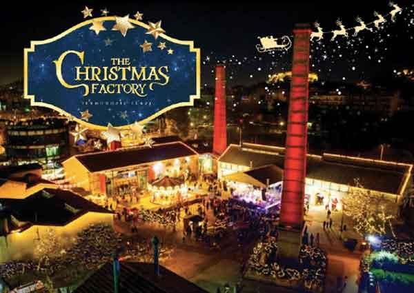 χριστουγεννιάτικα χωριά Αθήνα