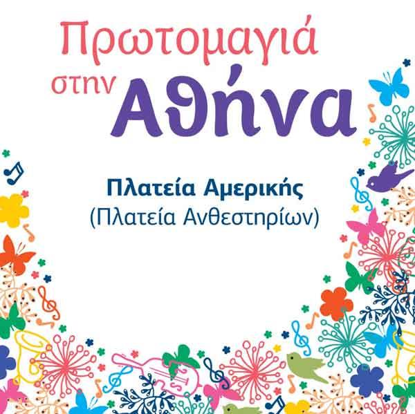 a7f4ba18f2 Εκδηλώσεις για την Πρωτομαγιά στην Αθήνα