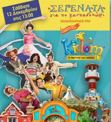 1b1e501fc96 Η Σερενάτα για το Κανταδοχώρι στο Kidom | CultureNow.gr