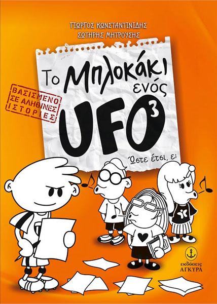 bbf353d0790 Το μπλοκάκι ενός UFO No3 - Γιώργος Κωνσταντινίδης | CultureNow.gr