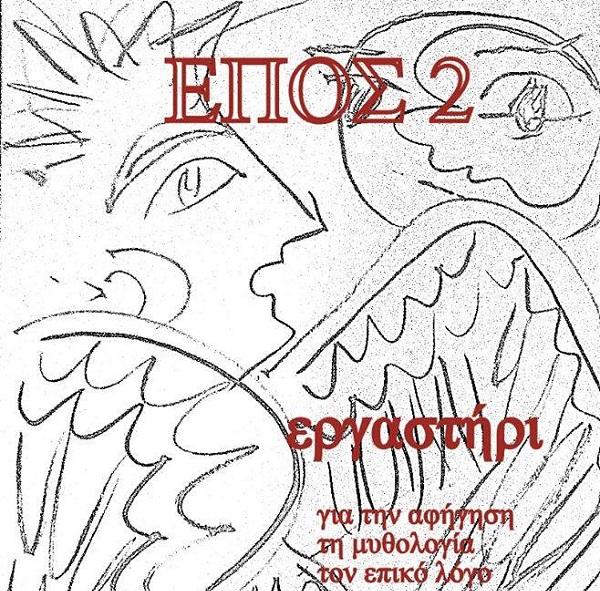 Βιβλίο πέρι μυθολογίας