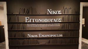 Νίκος Εγγονόπουλος: Ο Έλληνας πρωτοπόρος υπερρεαλιστής της ποίησης και του χρώματος