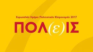 Ευρωπαϊκές Ημέρες Πολιτιστικής Κληρονομιάς 2017: Εκδηλώσεις σε όλη την Ελλάδα