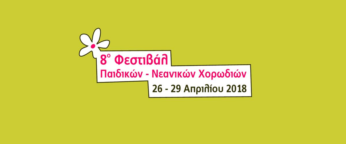 8ο Φεστιβάλ Παιδικών – Νεανικών Χορωδιών στη Θεσσαλονίκη  15203d6b570