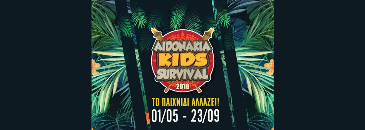 8db62eece15 Αηδονάκια Kids Survival 2018 | CultureNow.gr