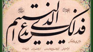 Η Ισλαμική Καλλιγραφία και η Ιρανική Γραφή στο Μουσείο Μπενάκη