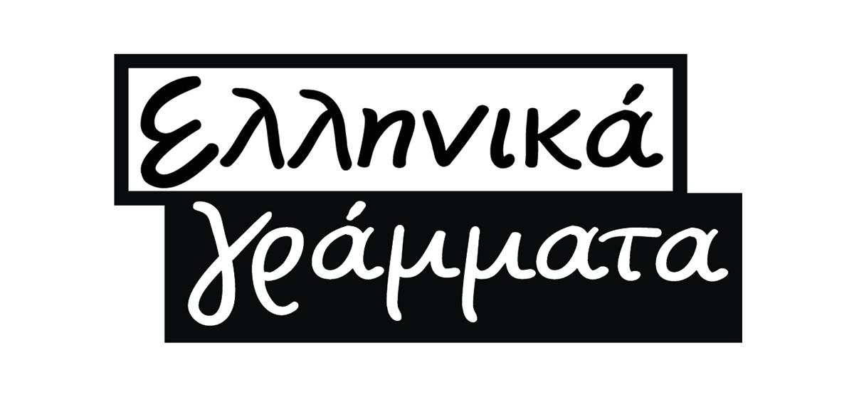 Ελληνικά Γράμματα  Εκδοτικό πρόγραμμα Σεπτέμβριος - Δεκέμβριος 2018 ... 7917379ea17