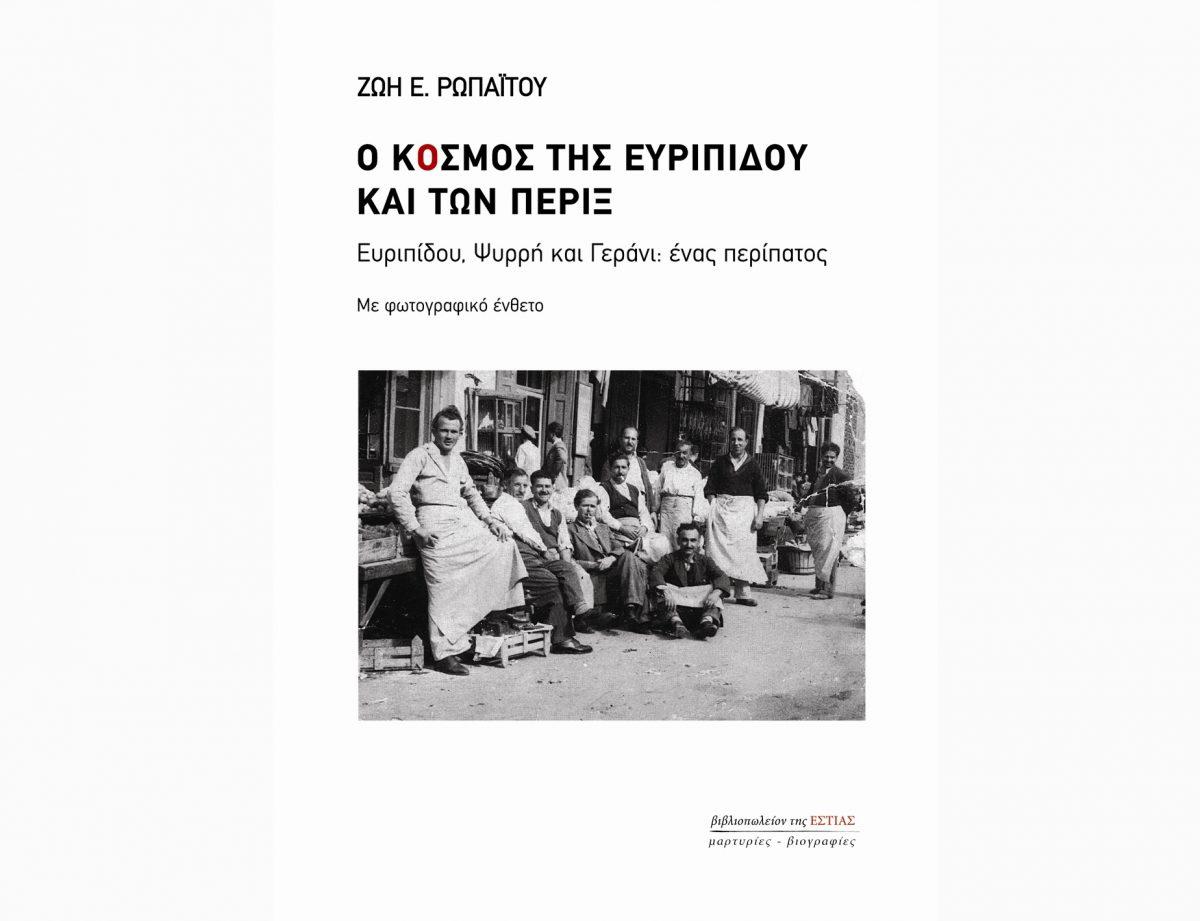 Αποτέλεσμα εικόνας για Ζωή Ρωπαίτου ο κόσμος της Ευριπίδου και των πέριξ