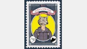 Ο Συλλέκτης – Έξι διηγήματα για έναν κακό λύκο: Έκθεση του Soloup στο Μουσείο Μπενάκη