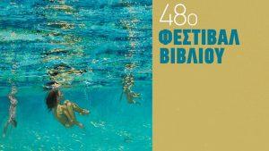 48ο Φεστιβάλ Βιβλίου στο Ζάππειο