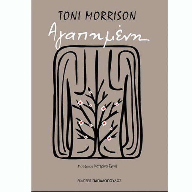 Αγαπημένη -Toni Morrison | CultureNow.gr