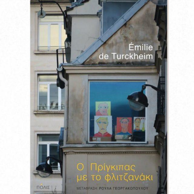 Émilie de Turckheim - Ο Πρίγκιπας με το φλιτζανάκι | CultureNow.gr
