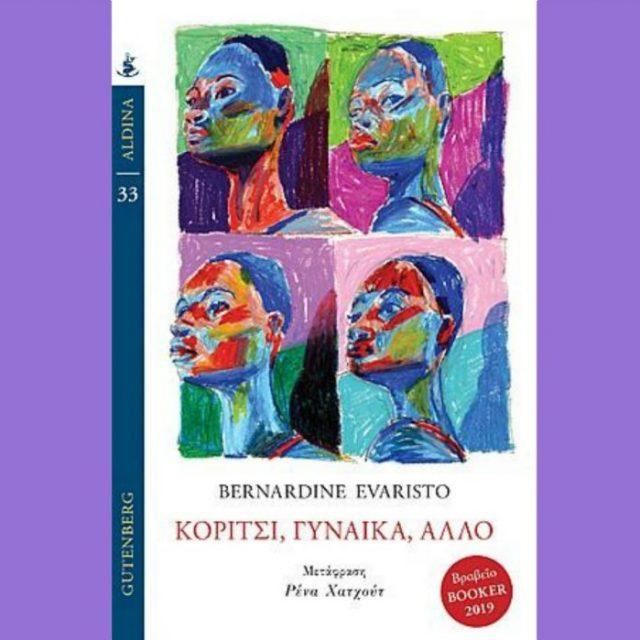 Bernadine Evaristo - Κορίτσι, Γυναίκα, Άλλο | CultureNow.gr