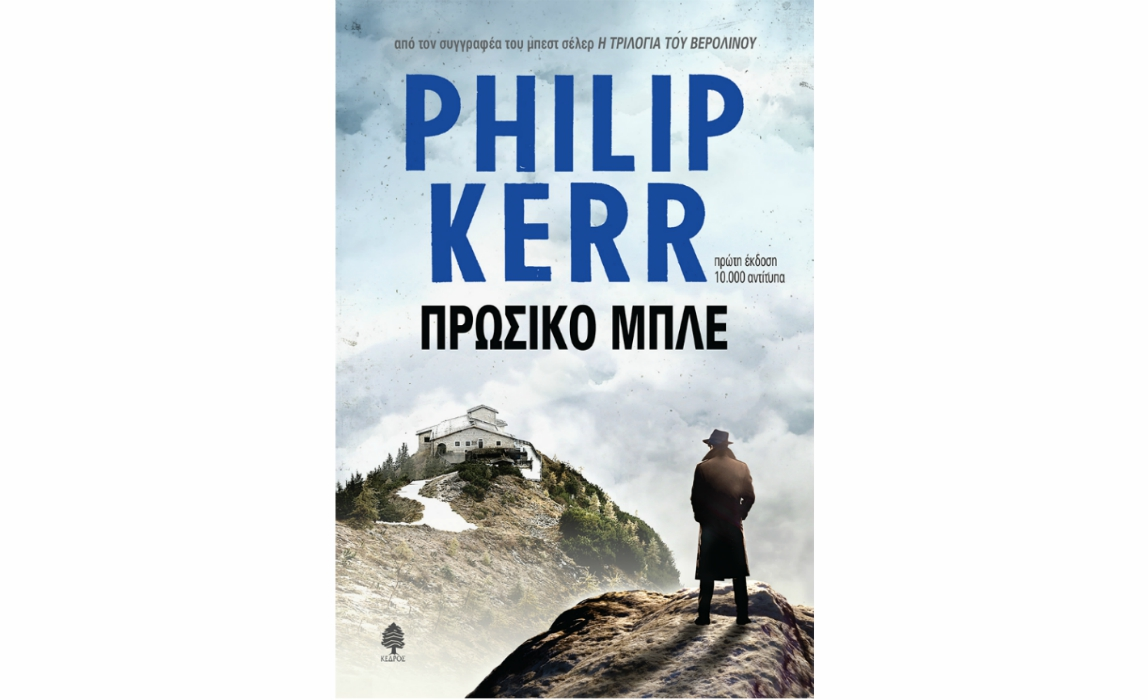 Philip Kerr - Πρωσικό Μπλε | CultureNow.gr
