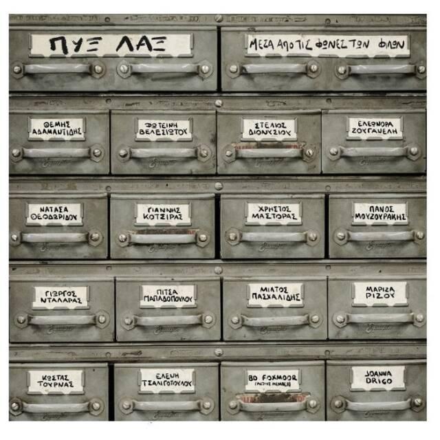 Μέσα από τις φωνές των φίλων: Νέο άλμπουμ από τους Πυξ Λαξ | CultureNow.gr